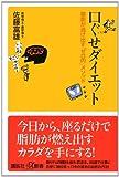 口ぐせダイエット──脂肪が逃げ出す「ゼロ円」メソッド (講談社+α新書)