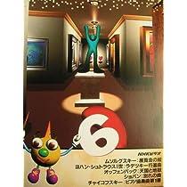 NHK音楽ファンタジーゆめ 第6巻 [VHS]