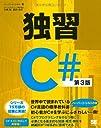 独習C 第3版