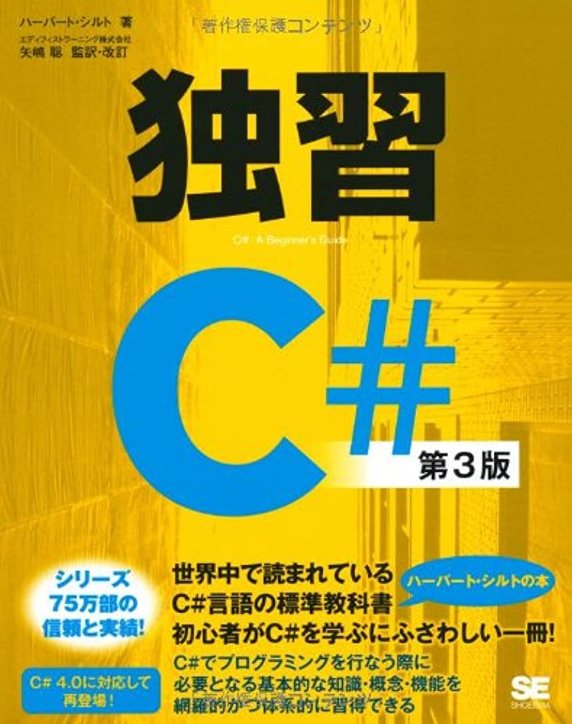エゴイズム表示摩擦独習C# 第3版
