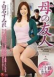 母の友人 白石すみれ マドンナ [DVD]