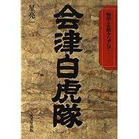 会津白虎隊―物語と史蹟をたずねて