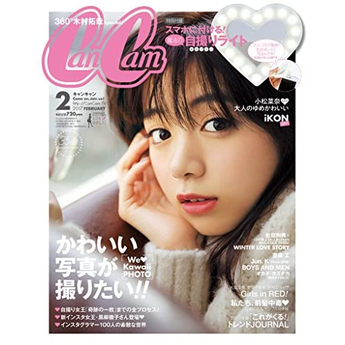 CanCam (キャンキャン) 2017年 2月号 [雑誌]