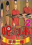 眼力王 (2) (ぶんか社コミックス)