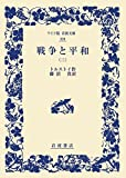 戦争と平和(三) (ワイド版岩波文庫)