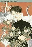 雨柳堂夢咄(12) (Nemuki+コミックス)