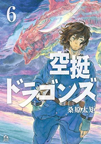 空挺ドラゴンズ(6) (アフタヌーンコミックス)
