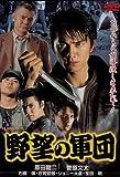 野望の軍団[DVD]