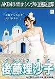 【後藤理沙子】 公式生写真 AKB48 翼はいらない 劇場盤特典