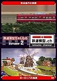 鉄道模型ちゃんねる volume.2 [DVD]