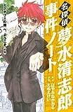 名探偵夢水清志郎事件ノート(12) (なかよしコミックス)