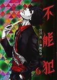 不能犯 6 (ヤングジャンプコミックス)