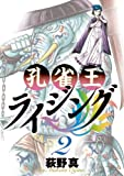 孔雀王ライジング(2) (ビッグコミックス)