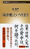 「高倉健」という生き方 (新潮新書) 画像