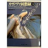 カザノヴァ回想録〈第3巻〉パリの社交界 (河出文庫)