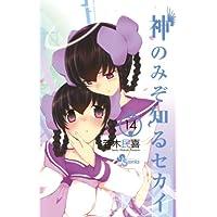 神のみぞ知るセカイ(14) (少年サンデーコミックス)
