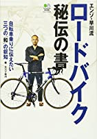 エンゾ早川流ロードバイク秘伝の書 (エイムック 2308)