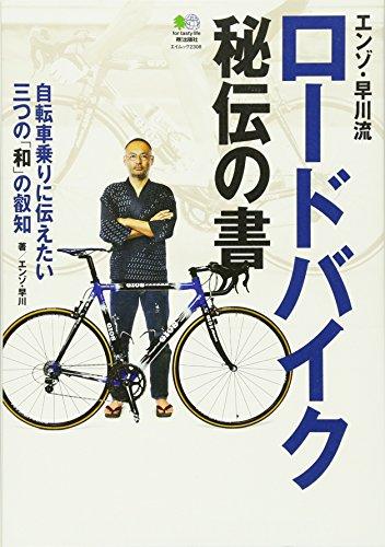 エンゾ早川流ロードバイク秘伝の書 (エイムック 2308)の詳細を見る