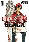 はたらく細胞BLACK(1) (モーニング KC) 画像