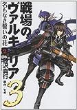 戦場のヴァルキュリア3名もなき誓いの花 2 (電撃コミックス)