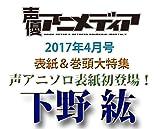 声優アニメディア 2017年 04月号 [雑誌]