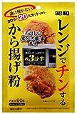 昭和 レンジでチンするから揚げ粉 焦がし醤油風味 80g×4個
