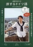 NHKテレビテレビ旅するドイツ語 2019年 07 月号 [雑誌]