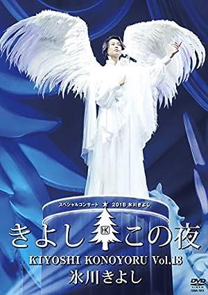 【メーカー特典あり】氷川きよしスペシャルコンサート2018~きよしこの夜Vol.18(B2縦半ポスター付) [DVD]