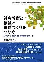 社会教育と福祉と地域づくりをつなぐ‐日本・アジア・欧米の社会教育職員と地域リーダー‐