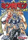 キン肉マン2世 究極の超人タッグ編 第27巻