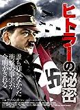 ヒトラーの秘密 [DVD]