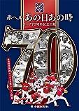 赤ヘル あの日あの時 〜カープ70周年記念出版