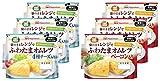 【セット販売】日本ハム ふわたまオムレツ4種チーズ入り3パック ふわたまオムレツベーコン入り3パック(袋のままレンジで簡単調理)