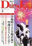 Dairy Japan (デイリー ジャパン) 2011年 08月号 [雑誌] 画像