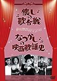 懐しの歌合戦/なつかしの映画歌謡史[DVD]
