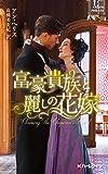富豪貴族と麗しの花嫁 (ハーレクイン・ヒストリカル・スペシャル)