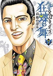 土竜の唄外伝 狂蝶の舞~パピヨンダンス~ 第01-07巻 [Mogura no Uta Gaiden – Kyouchou no Mai vol 01-07]