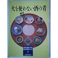火を使わない酒の肴 (鈴木登紀子の基本料理シリーズ)