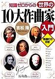 知識ゼロからの世界の10大作曲家入門