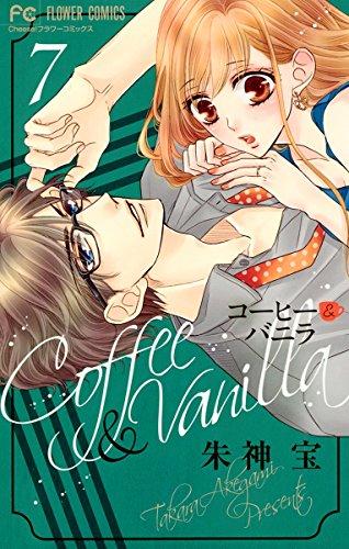 コーヒー&バニラ(7) (フラワーコミックス)