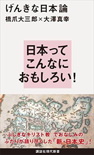 げんきな日本論 (講談社現代新書)の詳細を見る