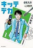 キッテデカ 1 (ビッグコミックス)