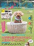 愛犬と行く旅2019~2020 アクティブライフ・シリーズ019 (CARTOPMOOK)