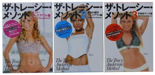 『ザ・トレーシー・メソッド DVD BOOK』1,2,3セット
