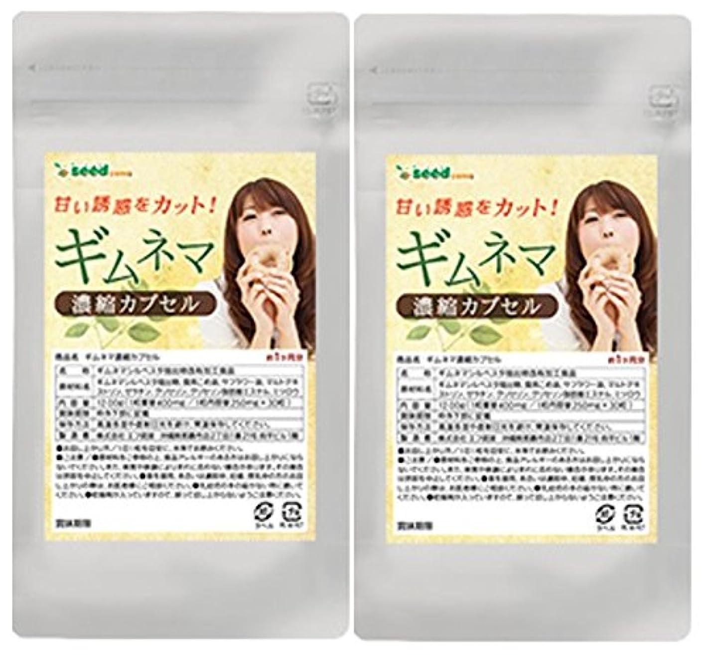 抑制感染する粒ギムネマ濃縮カプセル (約6ヶ月分/180粒) ダイエットの天敵『糖分』が気になる方へ!
