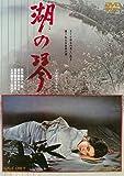 湖の琴 [DVD]