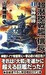 超潜空戦艦「信長」〈1〉鬼神咆哮 (コスモノベルス)