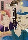 屋根の上の魔女—武富健治作品集 (CR COMICS DX)