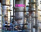 怖くて美しい工場の魅力