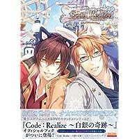 Code:Realize ~白銀の奇跡~ 公式スペシャルファンブック